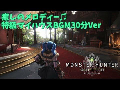 【MHW】特等マイハウスBGM30分【神BGM】