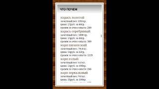"""Обзор игры """"Мобильная русская рыбалка""""."""