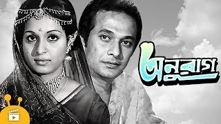 Onurag (অনুরাগ) | Bangla Movie | Razzak, Ujjal, Shabana