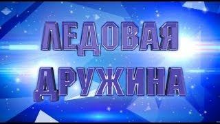 Ледовая Дружина 10.11.2013
