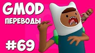 Garry's Mod Смешные моменты (перевод) #69 - На хате у Бэйсикли (Gmod: Scary Maps)