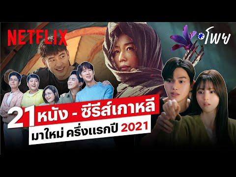21 หนังซีรีส์เกาหลีมาใหม่ ครึ่งแรกปี 2021 พลาดเรื่องไหน ไปเก็บด่วน! | โพย Netflix | Netflix