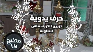 زينة الكردي  -  تزيين كريسماس للطاولة