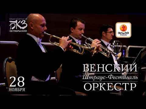 Венский Штраус-Фестиваль Оркест