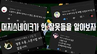 시청자분들의 댓글로 탄생한 영상! (머지스네이크가 한 …