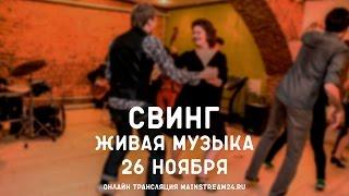 26 ноября.Свинг Живая Музыка!