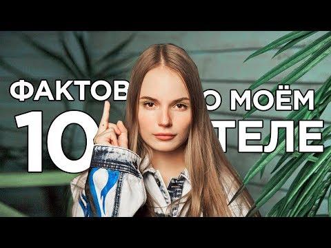 10 ФАКТОВ О МОЁМ ТЕЛЕ - Популярные видеоролики!