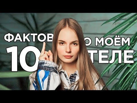 10 ФАКТОВ О МОЁМ ТЕЛЕ