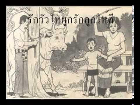 สำนวนไทยน่ารู้