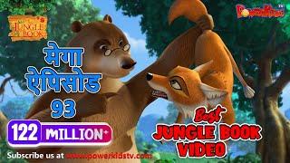 Jungle book hindi kahaniya for kids