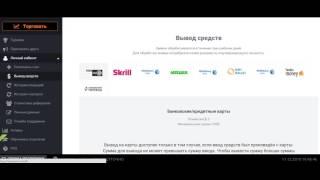 Первый вывод денег с iqoption.com - 8000 рублей на вебмани<