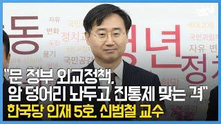 한국당 인재 6호 신범철,