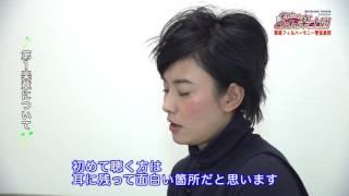 音楽監督兼指揮者の田中祐子さんに3/26の定期演奏会のプログラム、ブラ...