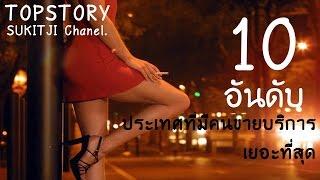 Repeat youtube video 10 ประเทศแห่งการขายบริการทางเพศ l Topstory