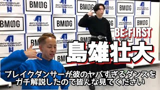 【BE:FIRST - 島雄壮大】THE FIRST2次審査でのソロダンスがヤバすぎる!ダンス解説!