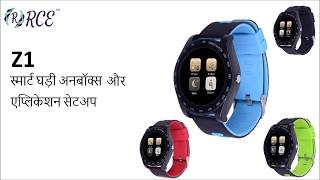 RCE - Z1 Smart Watch Overview and Application Setup in [Hindi]