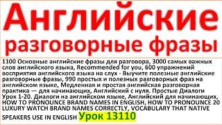 Английский язык, Запоминаем 1000 фраз, разговорной лексики, Урок 13110,