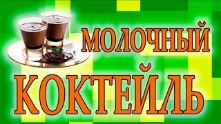 Как дома быстро приготовить молочный коктейль своими руками. Kotoffe