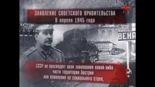 23.  Освобождение - Венская наступательная операция
