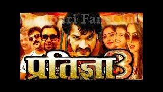 Pratigya 3 Official Trailer Pawan Singh,dinesh lal yadav Nirahua, Khesari Lal Yadav