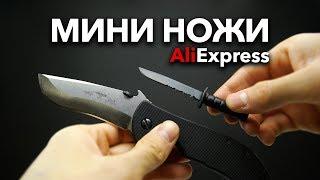 Мини Ножи - AliExpress