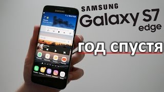 Samsung S7 Edge - Год спустя
