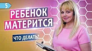 Если ребёнок использует мат как отучить | Детский психолог | Юлия Куколева(Чтобы первыми узнавать о новых видео, подпишитесь на бесплатную рассылку тут: ▻▻▻http://kukoleva.com ЕЩЁ: Дополним..., 2016-10-07T07:54:54.000Z)
