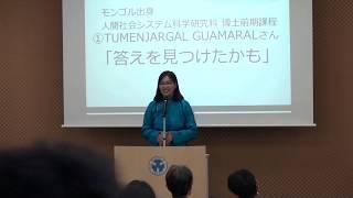 第25回大阪府立大学留学生日本語弁論大会(2018年11月3日) thumbnail