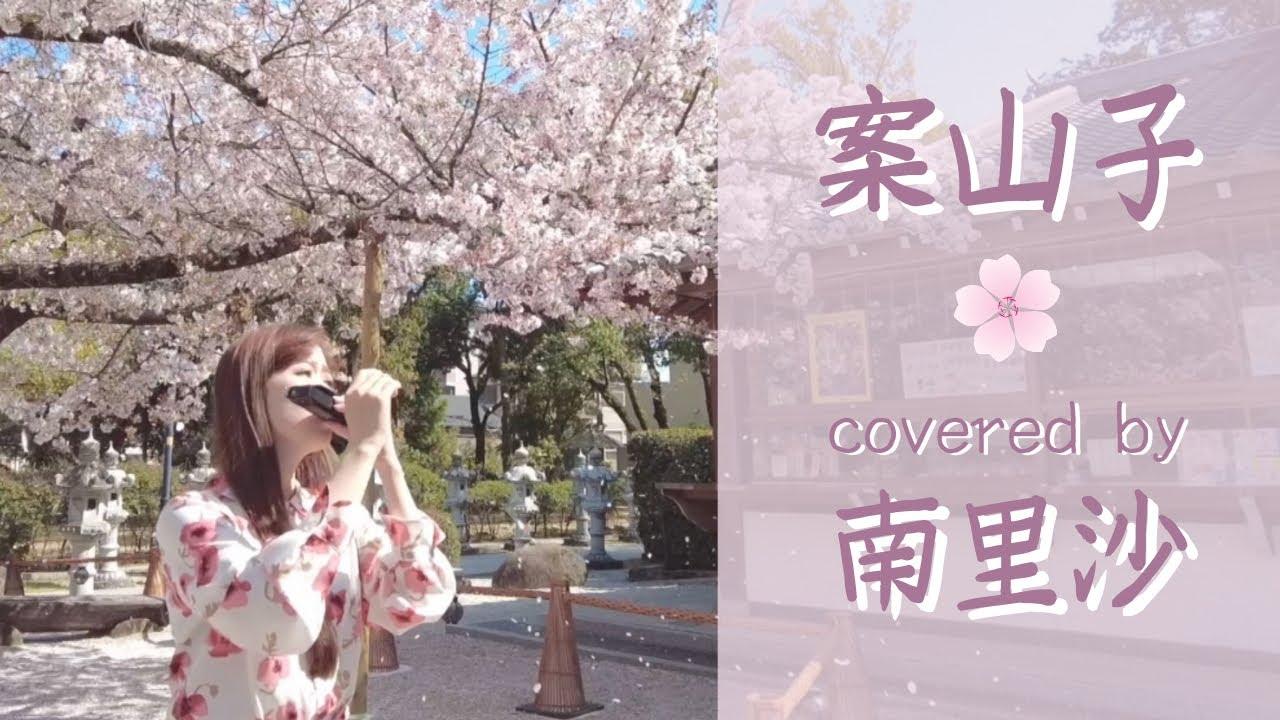 「案山子」covered by 南里沙【クロマチックハーモニカ】chromaticharmonica - Risa Minami