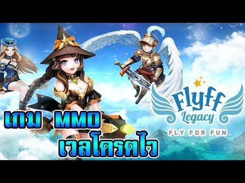 Flyff Legacy   เกม MMO สุดมันส์แถมเวลไวมาก