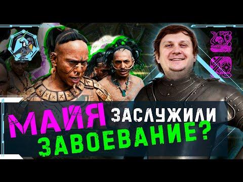 О кровожадных майя, заслуживших свой конец. Дмитрий Беляев. Учёные против мифов Z-10