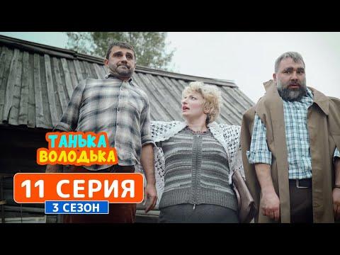 Танька и Володька. Вор - 3 сезон, 11 серия | Комедия 2019