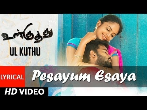 Pesayum Esaya Lyrical Video Song | Ul Kuthu | Justin Prabhakaran,Vivek,Vandana,Caarthick Raju