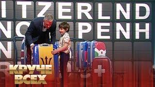 Проверка в аэропорту для 4-летнего Захара Ардотели | Круче всех