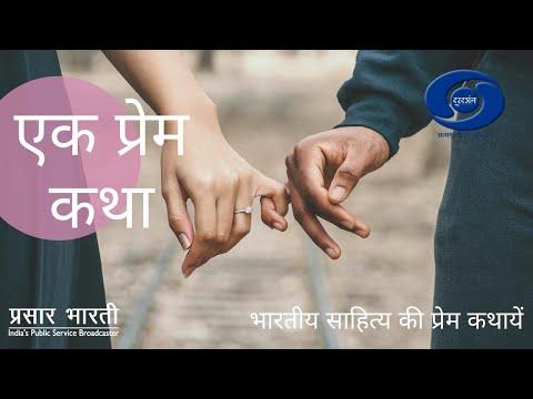 Ek Prem Katha - DHARTI GOL HAI Ep# 02