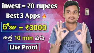 💥 Best 3 Online Earning Apps In Telugu | Payment Proof | Telugu Earning Top 3 Apps 2020