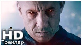 Бладшот Трейлер 2 (Русский) 2020