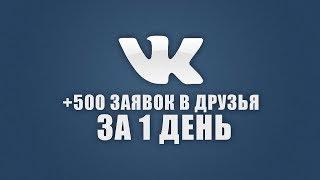 видео Быстрая накрутка подписчиков Вконтакте