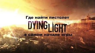 Где найти пистолет в самом начале игры в Dying light(Где найти пистолет, точное положение на карте который нужен Давуду для допзадания Стрелок., 2015-01-30T14:25:12.000Z)