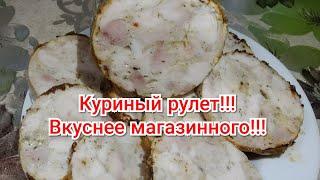 Куриный рулет по рецепту Дианы Строгой!!! Покупать  больше не буду!!!Буду готовить сама!!!