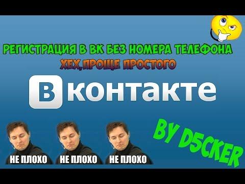 Регистрация ВКонтакте без номера телефона  [Подробное пояснения,валид]