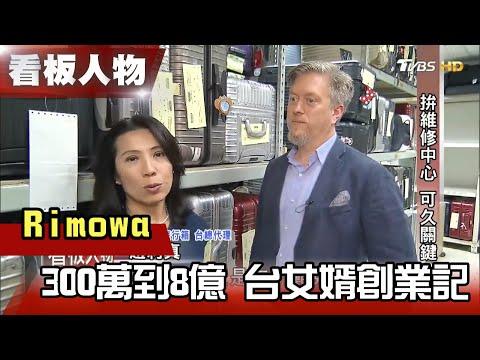Rimowa 三百萬到8億 台女婿創業記 看板人物 20180408 (完整版)