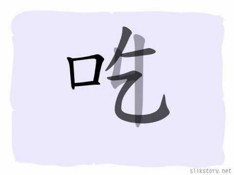 漢字的部首 : 口 - YouTube