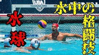 【水球】「水中の格闘技」見た目以上にキツイ競技です…【マイナースポーツ】