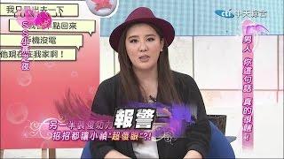 2014.12.18ss小燕之夜完整版 來戳破男人最常說的謊言!