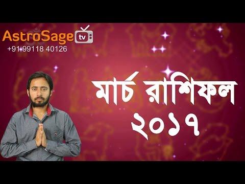 মার্চ ২০১৭ রাশিফল : March Rashifal 2017 in Bengali