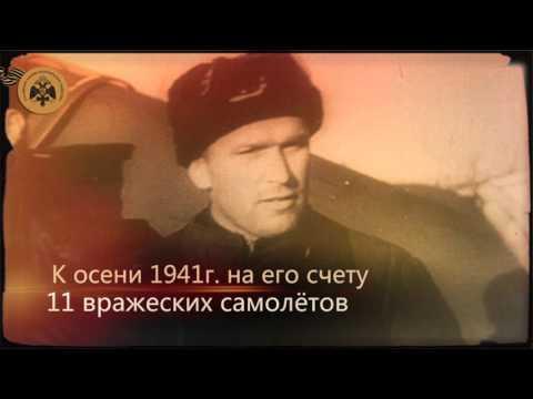 Герои неба. Борис Сафонов.
