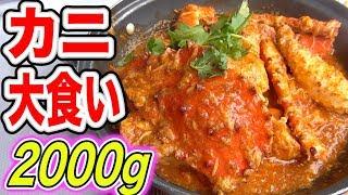 【大食い】カニ2キロ食べきるまで帰れま10 in シンガポール