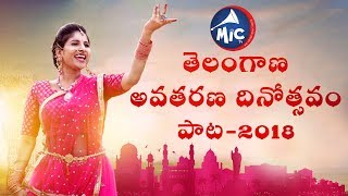 Telangana Formation Day Song 2018 | Full Song | Mangli | Dr. Kandi Konda | Jangi Reddy | MicTv.in