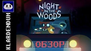 Краткий обзор: Night in the Woods